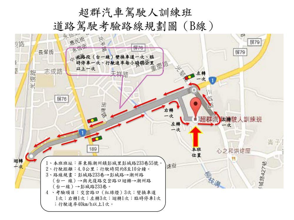 道路駕駛訓練及考驗路線圖-A線