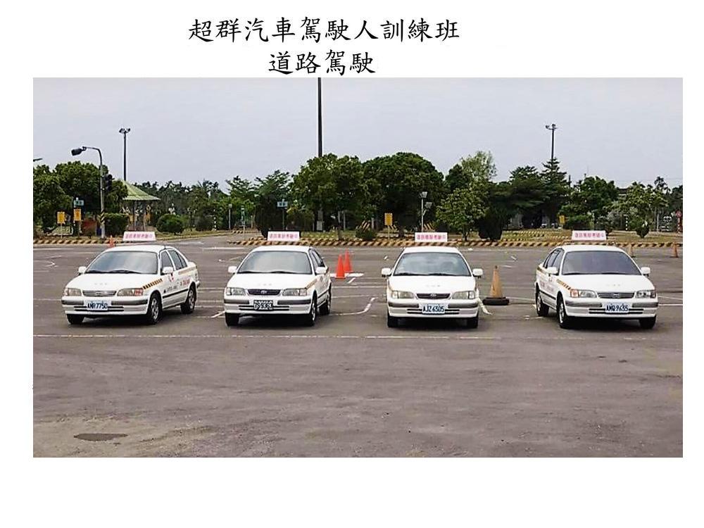 道路駕駛訓練車